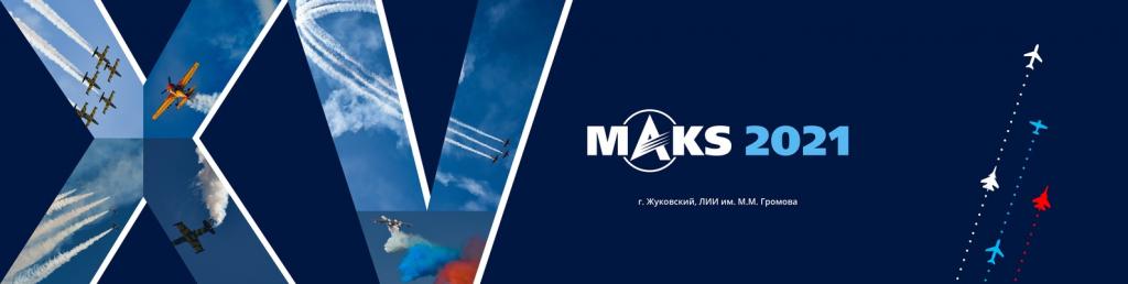 Выставка Maks-2021